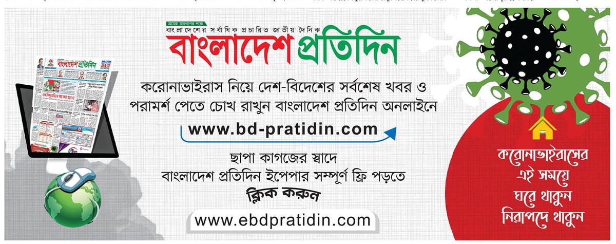 Bangladesh Pratidin